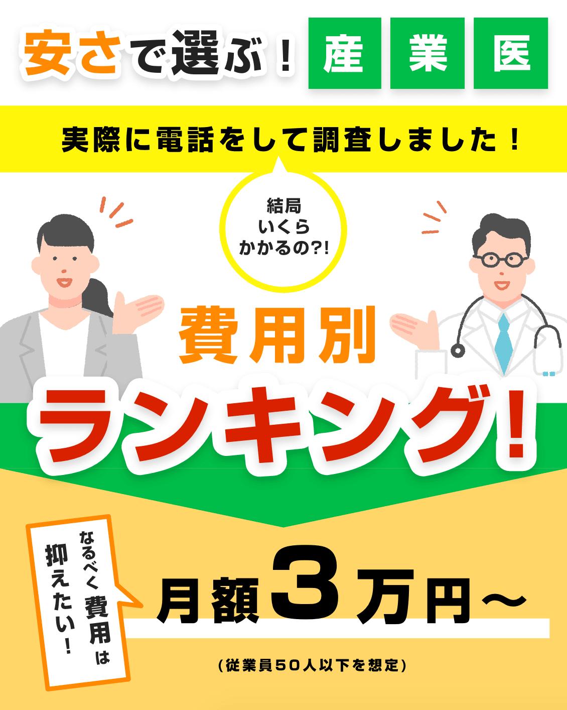 評判の産業医紹介会社を徹底調査!おすすめ会社5選