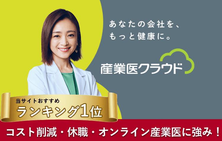 産業医クラウド(avenir産業医)の調査データ