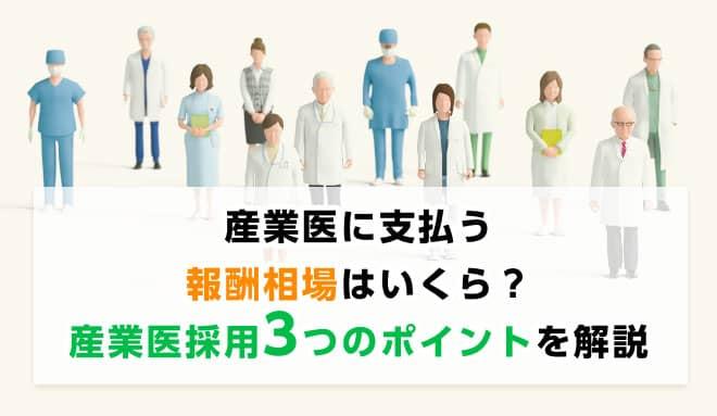 産業医に支払う報酬相場はいくら?産業医採用3つのポイントを解説