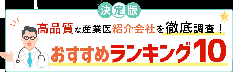 厳選!【評判の良い産業医紹介会社】ベスト10をご紹介!!